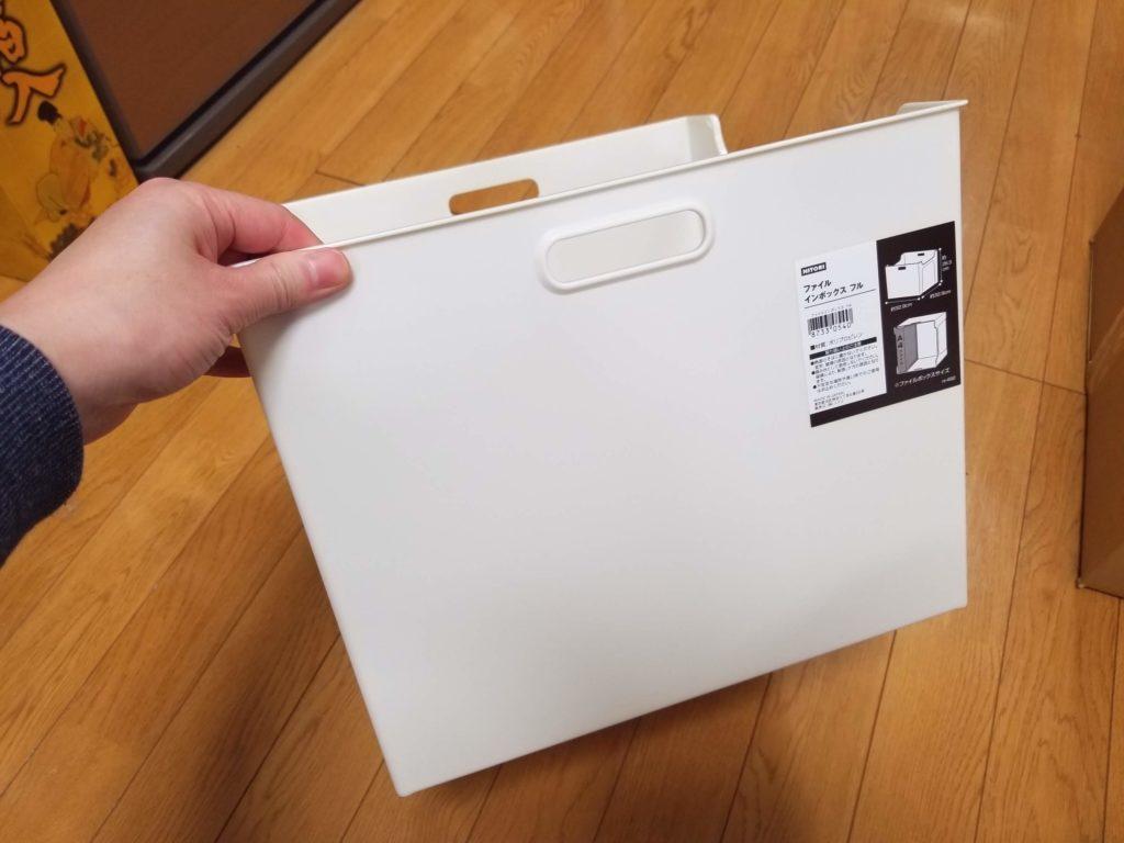 ニトリのファイルインボックス